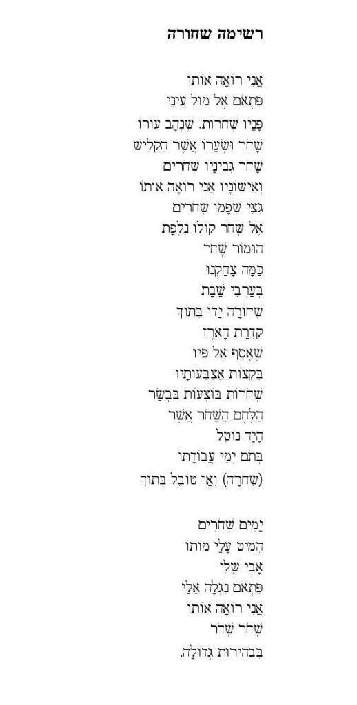 Iris Eliyah Cohen - blacklist-page-001