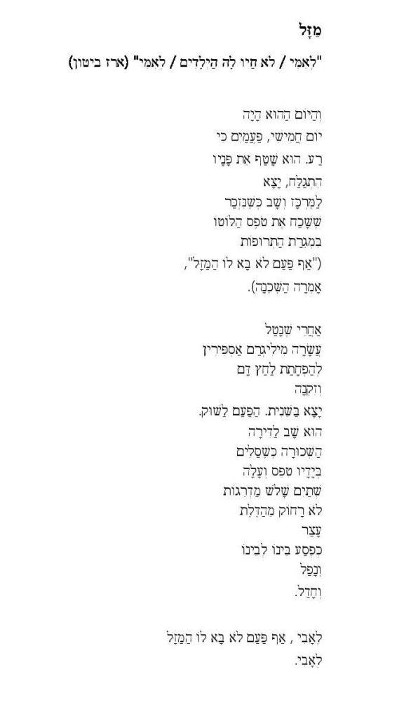 Iris Eliyah Cohen - luck-heb-page-001
